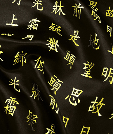 Chinese Letters Brocade - Black